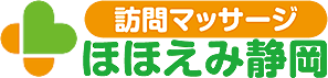 高齢者・障がい者(児)専門 訪問マッサージ ほほえみ静岡